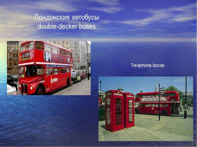 Лондонские автобусы double-decker buses Telephone boxes