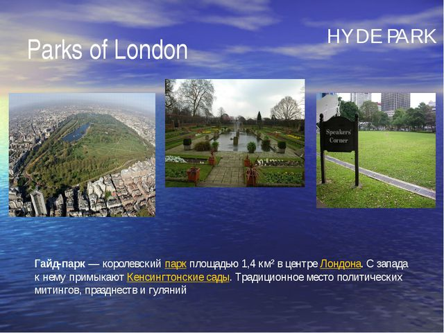 Parks of London HYDE PARK Гайд-парк— королевскийпаркплощадью 1,4 км² в цен...