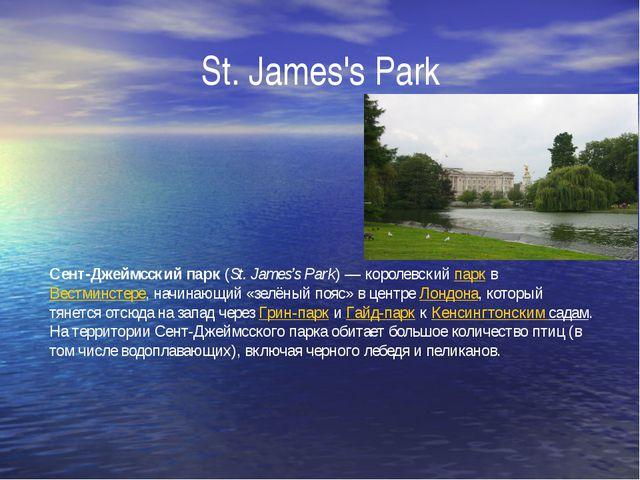 St. James's Park Сент-Джеймсский парк(St. James's Park)— королевскийпаркв...
