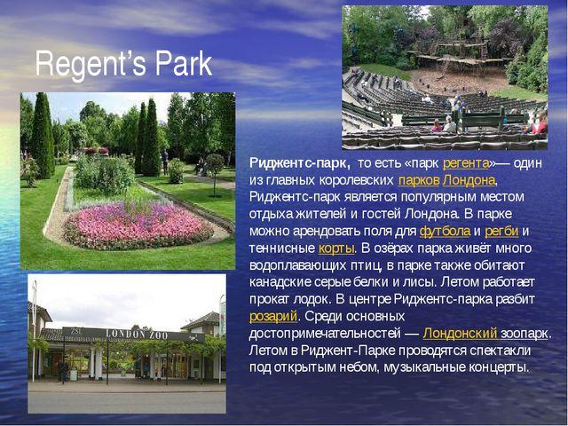 Regent's Park Риджентс-парк, то есть «паркрегента»— один из главных королев...