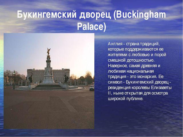 Букингемский дворец (Buckingham Palace) Англия - страна традиций, которые под...