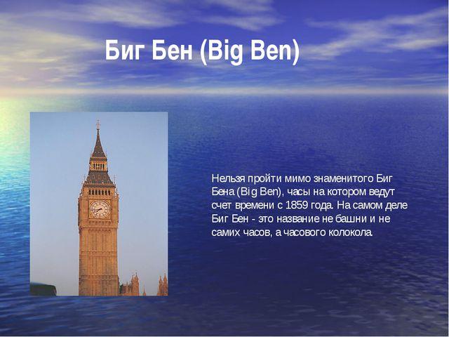 Биг Бен (Big Ben) Нельзя пройти мимо знаменитого Биг Бена (Big Ben), часы на...
