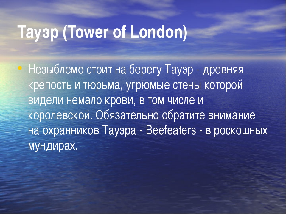 Тауэр (Tower of London) Незыблемо стоит на берегу Тауэр - древняя крепость и...
