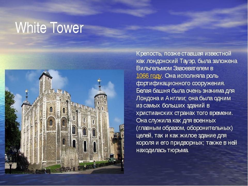 White Tower Крепость, позже ставшая известной как лондонский Тауэр, была зало...