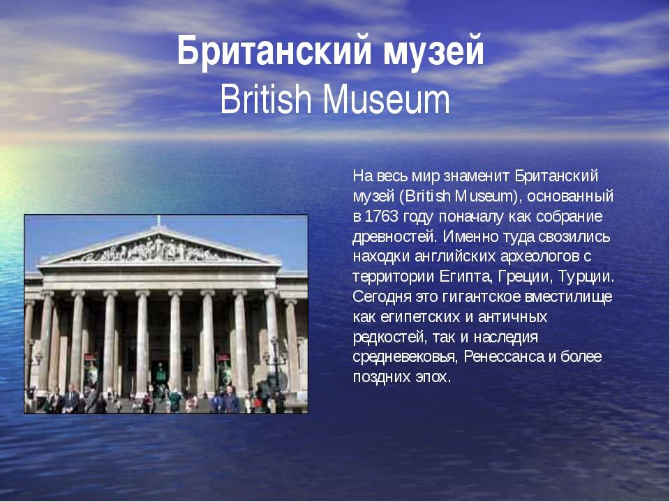 Британский музей British Museum На весь мир знаменит Британский музей (Britis...