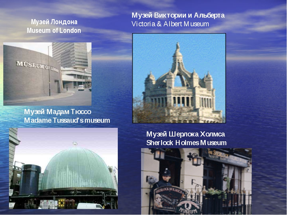 Музей Лондона Museum of London Музей Виктории и Альберта Victoria & Albert Mu...