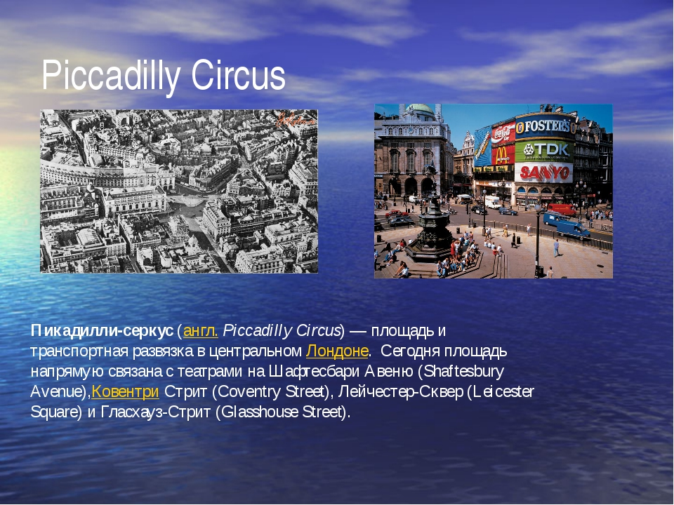 Piccadilly Circus Пикадилли-серкус(англ.Piccadilly Circus)— площадь и тран...