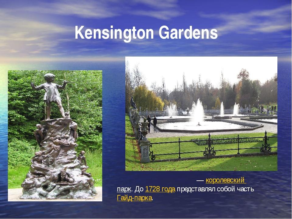 Kensington Gardens Кенсингто́нские сады́—королевский парк. До1728 годапре...