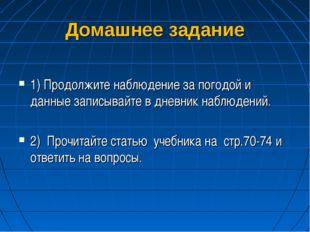 Домашнее задание 1) Продолжите наблюдение за погодой и данные записывайте в д