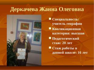 Деркачева Жанна Олеговна Специальность: учитель георафии Кваликационная катег