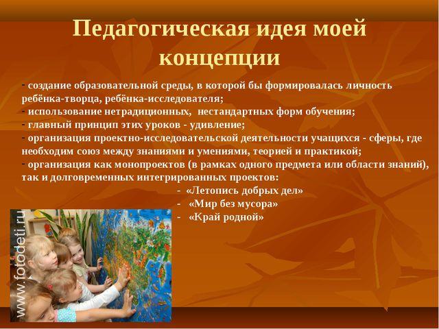 Педагогическая идея моей концепции создание образовательной среды, в которой...