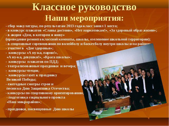 Классное руководство Наши мероприятия: - сбор макулатуры, по результатам 2013...