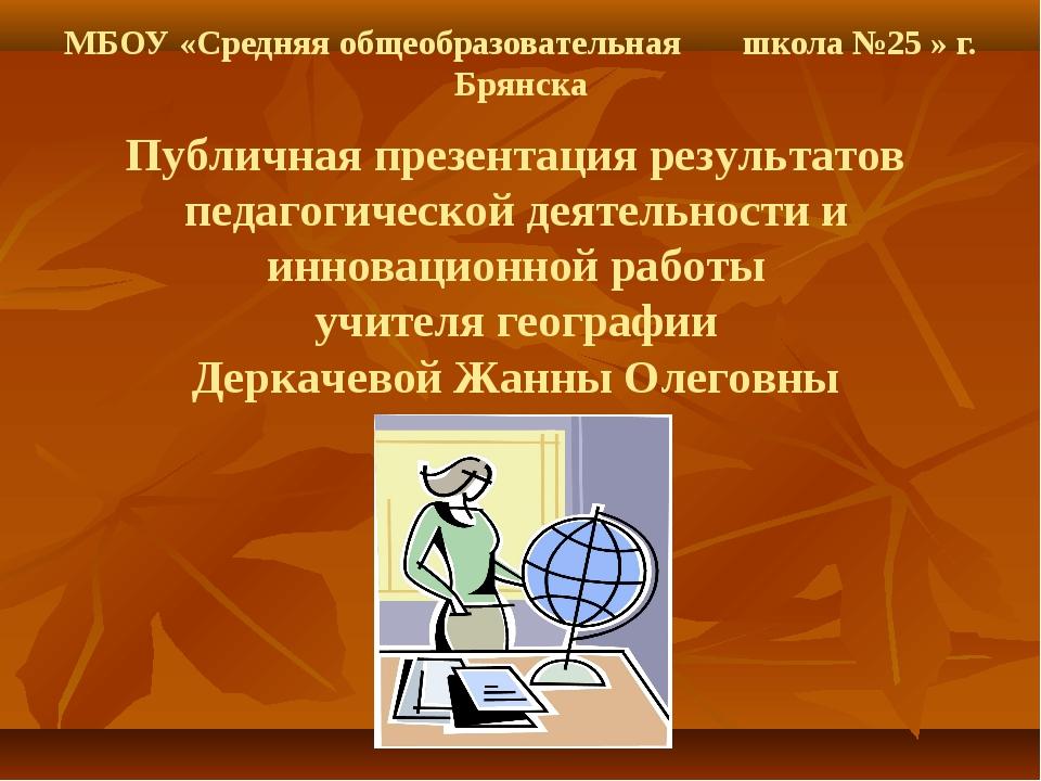 Публичная презентация результатов педагогической деятельности и инновационной...