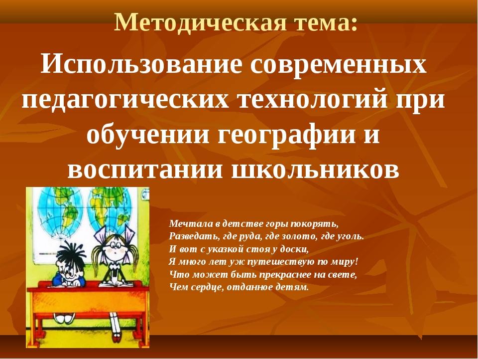 Методическая тема: Использование современных педагогических технологий при об...