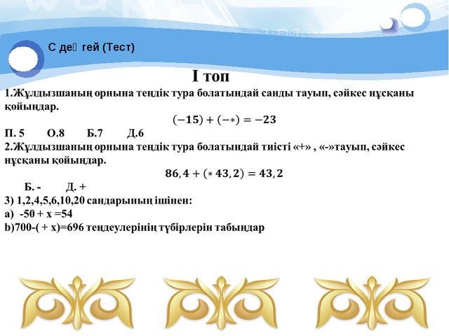 C деңгей (Тест)