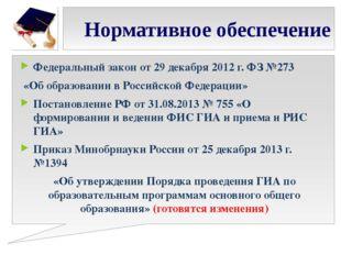 Нормативное обеспечение Федеральный закон от 29 декабря 2012 г. ФЗ №273 «Об о