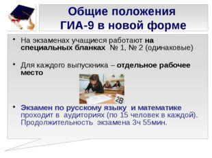 Общие положения ГИА-9 в новой форме На экзаменах учащиеся работают на специал
