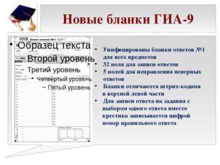 Новые бланки ГИА-9 Унифицированы бланки ответов №1 для всех предметов 32 поля