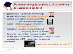 Разрешенные дополнительные устройства и материалы на ОГЭ русский язык – орфог