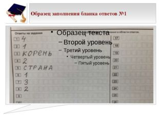 Образец заполнения бланка ответов №1