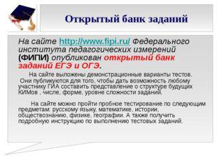 Открытый банк заданий На сайте http://www.fipi.ru/ Федерального института пед