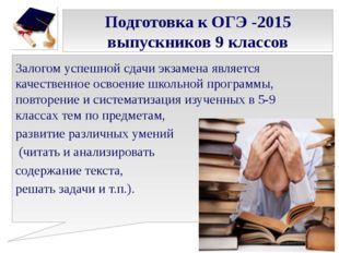 Подготовка к ОГЭ -2015 выпускников 9 классов Залогом успешной сдачи экзамена