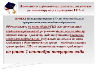 Изменения в нормативных правовых документах, регламентирующих проведение ГИА