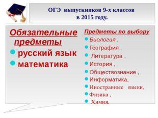 ОГЭ выпускников 9-х классов в 2015 году. Обязательные предметы русский язык м