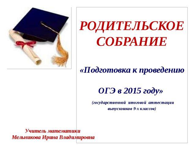 РОДИТЕЛЬСКОЕ СОБРАНИЕ «Подготовка к проведению ОГЭ в 2015 году» (государствен...
