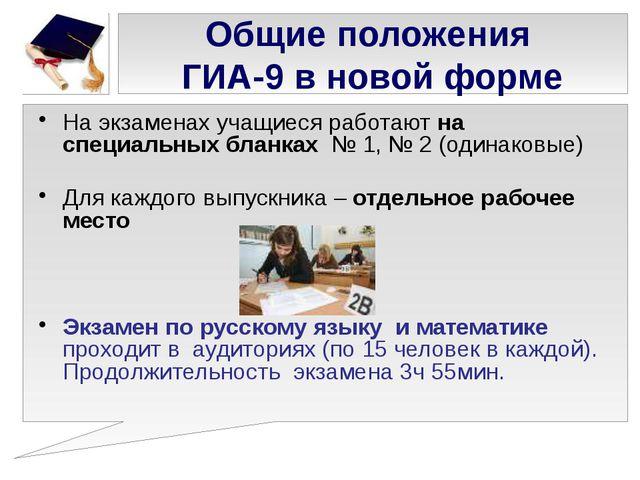 Общие положения ГИА-9 в новой форме На экзаменах учащиеся работают на специал...