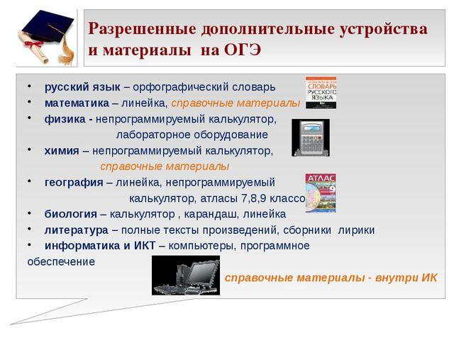 Разрешенные дополнительные устройства и материалы на ОГЭ русский язык – орфог...