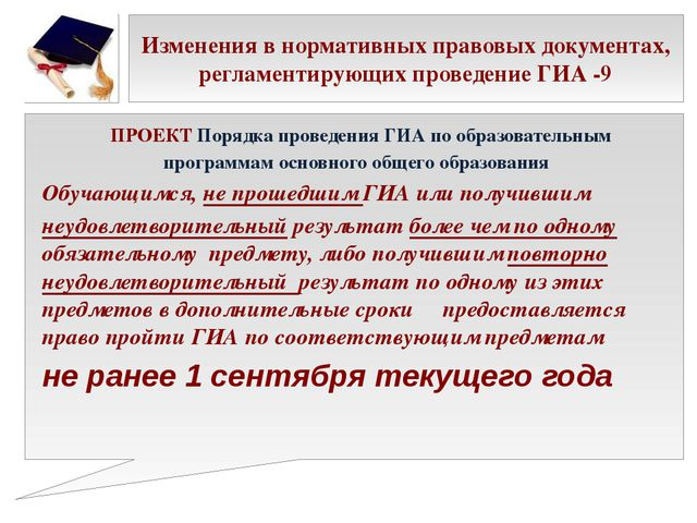 Изменения в нормативных правовых документах, регламентирующих проведение ГИА...