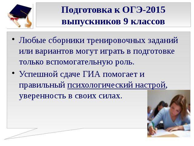 Подготовка к ОГЭ-2015 выпускников 9 классов Любые сборники тренировочных зада...