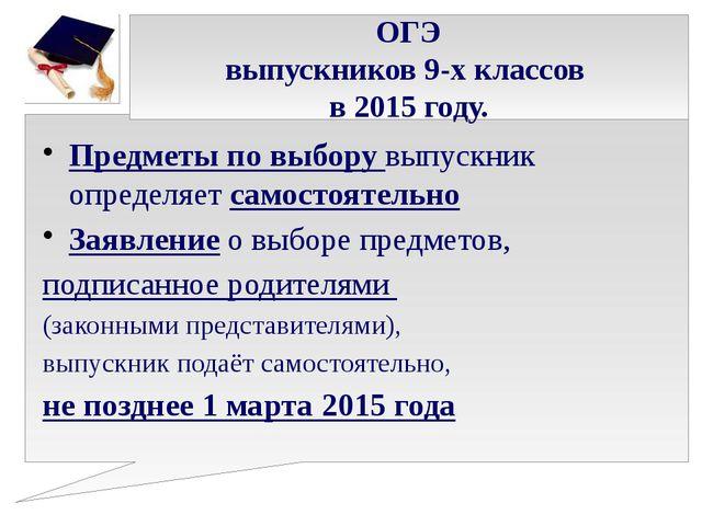 ОГЭ выпускников 9-х классов в 2015 году. Предметы по выбору выпускник определ...