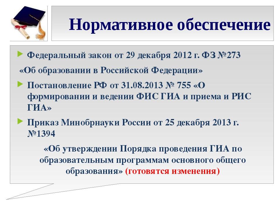 Нормативное обеспечение Федеральный закон от 29 декабря 2012 г. ФЗ №273 «Об о...