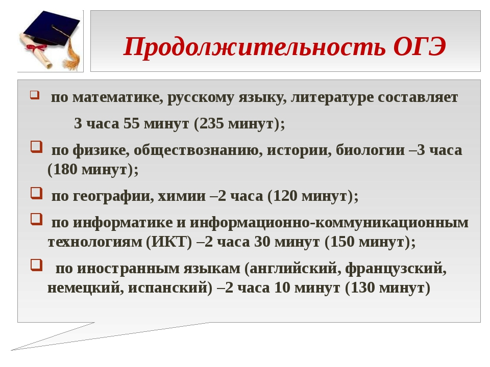 Продолжительность ОГЭ по математике, русскому языку, литературе составляет 3...