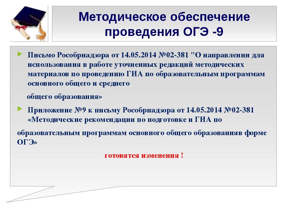 Методическое обеспечение проведения ОГЭ -9 Письмо Рособрнадзора от 14.05.2014...