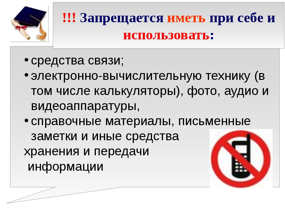 !!! Запрещается иметь при себе и использовать: средства связи; электронно-вы...