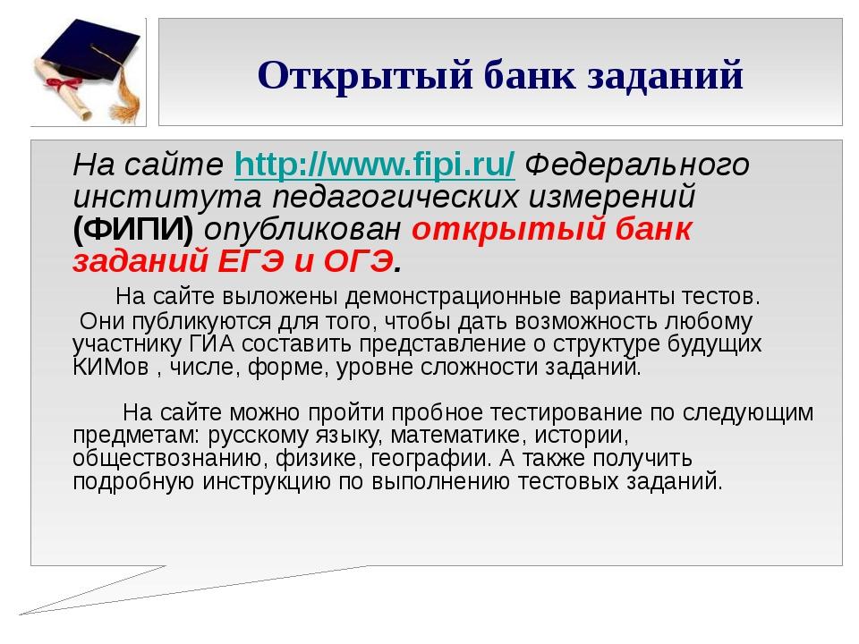 Открытый банк заданий На сайте http://www.fipi.ru/ Федерального института пед...