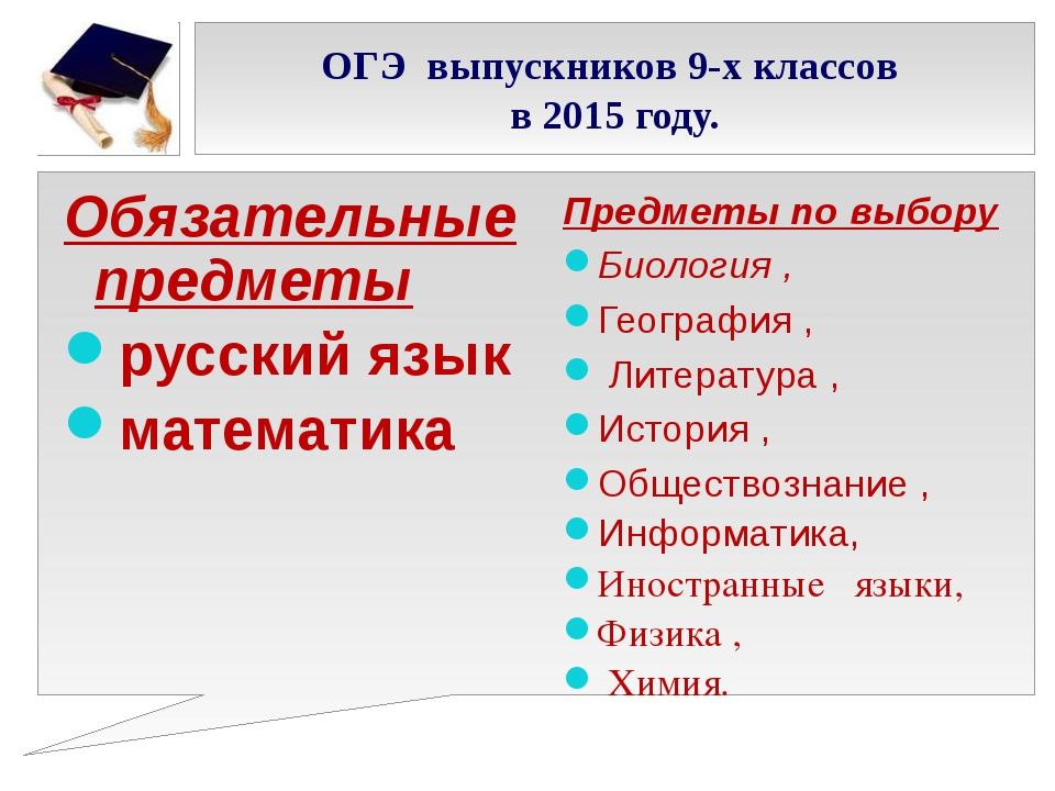 ОГЭ выпускников 9-х классов в 2015 году. Обязательные предметы русский язык м...