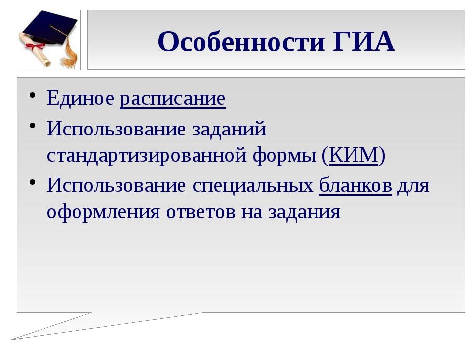 Особенности ГИА Единое расписание Использование заданий стандартизированной ф...