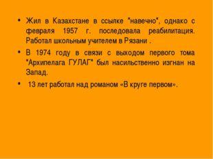 """Жил в Казахстане в ссылке """"навечно"""", однако с февраля 1957 г. последовала реа"""