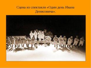 Сцена из спектакля «Один день Ивана Денисовича».