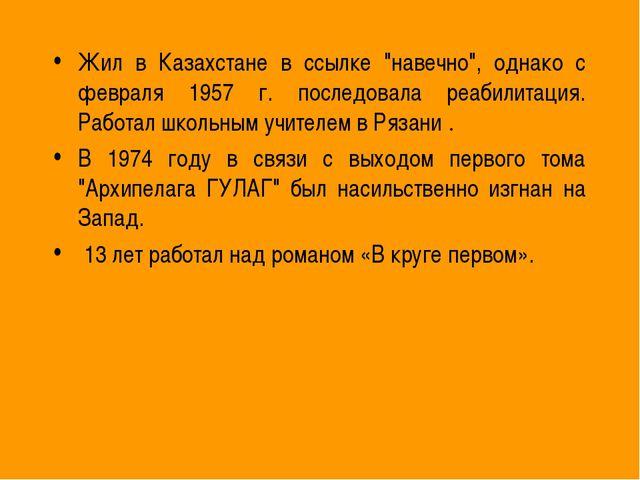 """Жил в Казахстане в ссылке """"навечно"""", однако с февраля 1957 г. последовала реа..."""