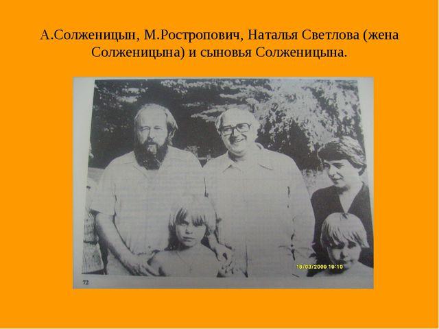 А.Солженицын, М.Ростропович, Наталья Светлова (жена Солженицына) и сыновья Со...