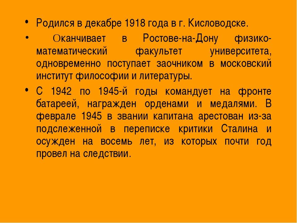 Родился в декабре 1918 года в г. Кисловодске. Оканчивает в Ростове-на-Дону фи...