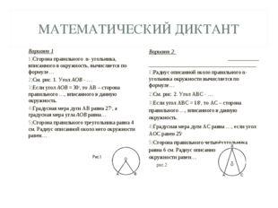 МАТЕМАТИЧЕСКИЙ ДИКТАНТ Вариант 1 Сторона правильного n- угольника, вписанного