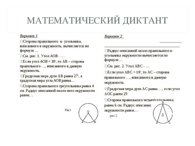 МАТЕМАТИЧЕСКИЙ ДИКТАНТ Вариант 1 Сторона правильного n- угольника, вписанного...