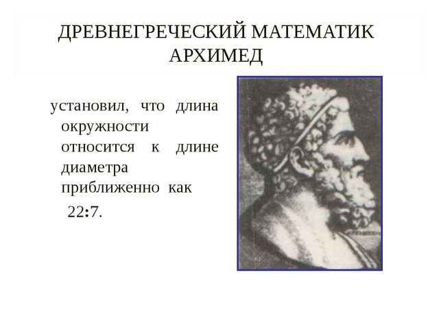 ДРЕВНЕГРЕЧЕСКИЙ МАТЕМАТИК АРХИМЕД установил, что длина окружности относится к...