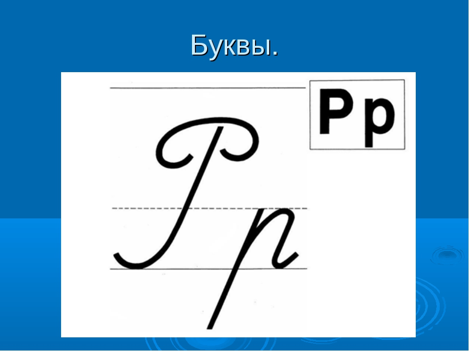 Буквы.